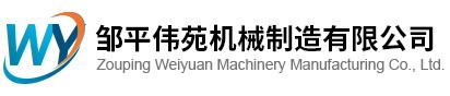 全自动_盘式_移动木片机厂家,价格-山东邹平伟苑机械制造有限公司